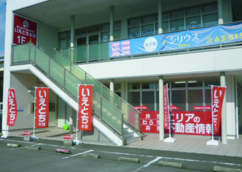 福井中央店