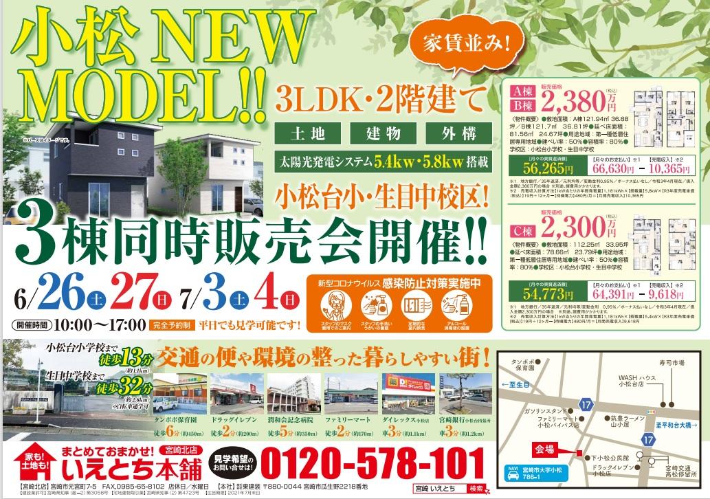 小松NEW MODEL!3棟同時販売会開催!