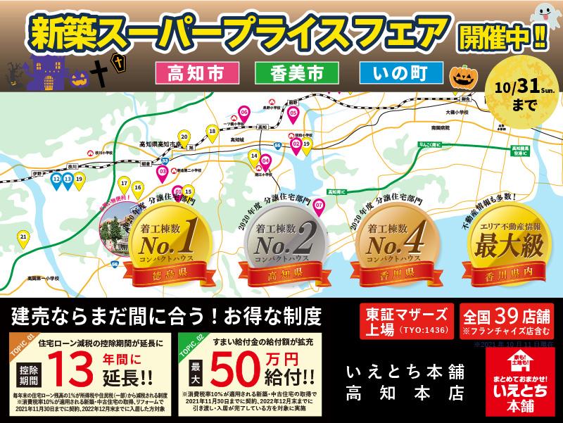 【新築スーパープライスフェア!】注目エリアの新築物件等続々登場!