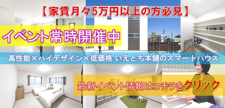 【新築住宅】最新イベント情報はコチラから!【蒲郡・豊川・西尾】