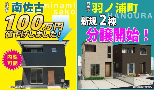 【徳島いえとち本舗】南佐古の物件100万円値下げしました!他にも新規分譲住宅あり!