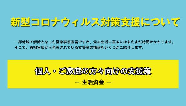 【徳島いえとち本舗】新型コロナウィルス対策支援ー生活資金―