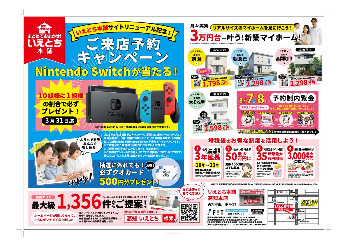 【高知いえとち本舗】Nintendo Switchが当たる!ご来店予約キャンペーン実施中!