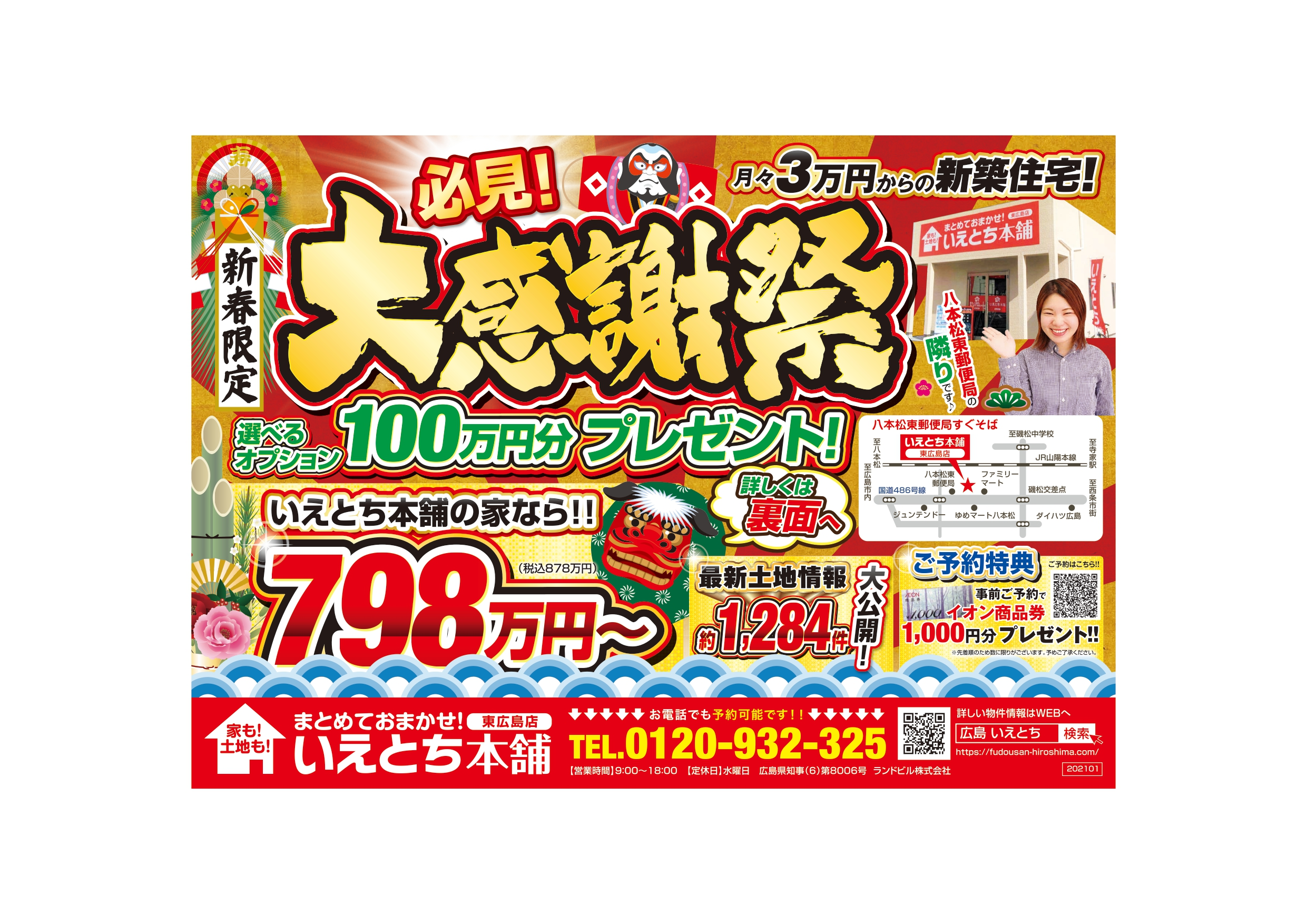 新春限定! 大感謝祭!! 選べる100万円分プレゼント!!!