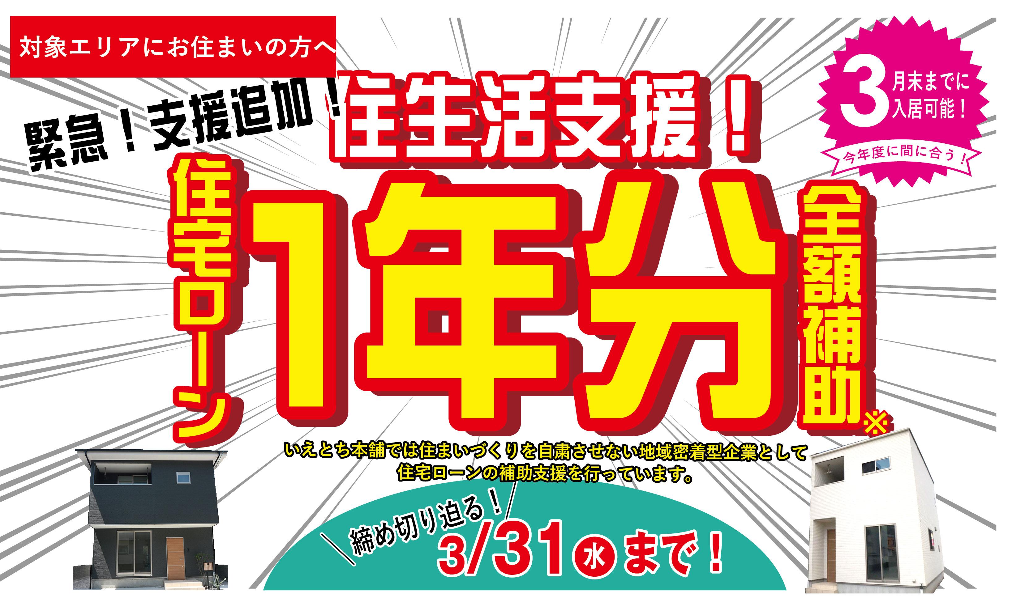 【徳島いえとち本舗】緊急!支援追加!住生活支援!住宅ローン1年分全額補助
