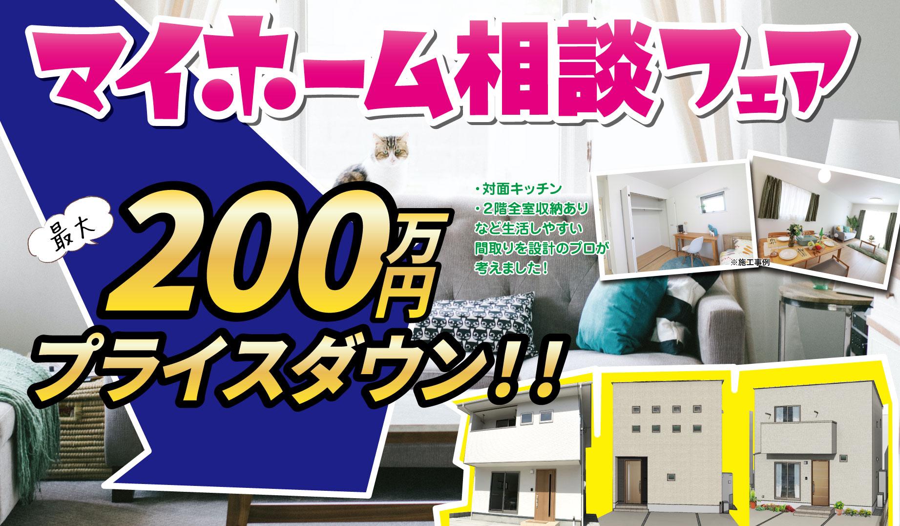 【新着】マイホーム相談フェア!最大200万円プライスダウン物件多数!