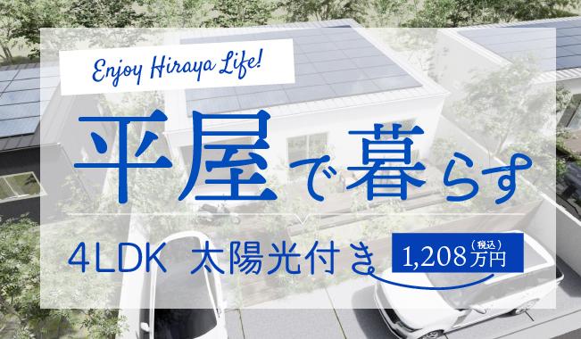 【限定3名/月】月々2万円台で新築の「平屋」に住める!4LDK27坪のシンプルモダンな平屋の住宅相談会(1/2/3LDKプランもあり♪)