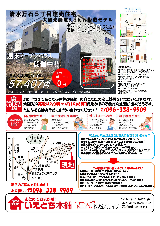 【いえとち本舗熊本北店】週末オープンハウス開催♪