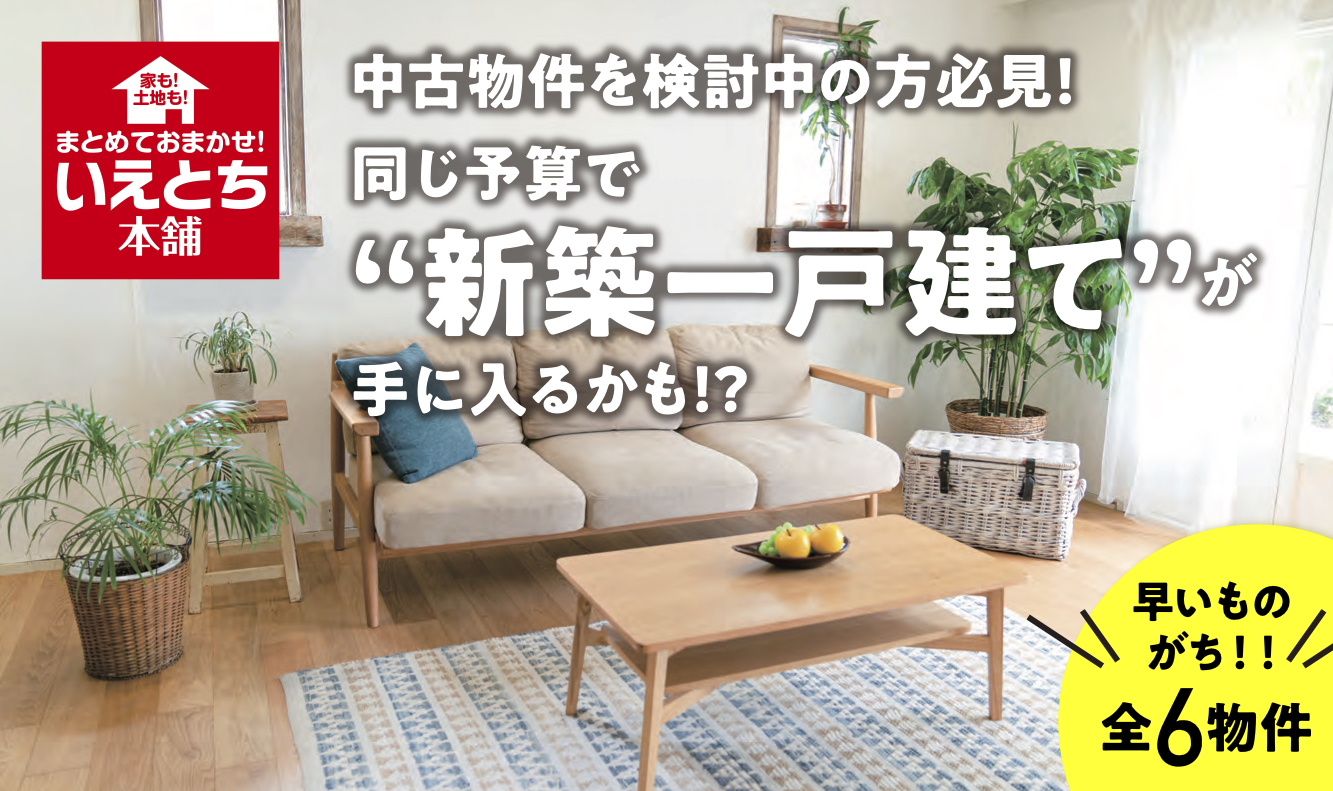 """【徳島いえとち本舗】中古物件と同じ予算で""""新築一戸建て""""が手に入るかも⁉︎"""