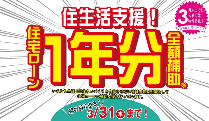 【香川いえとち本舗】緊急!追加支援決定!住宅ローン1年全額補助!!※