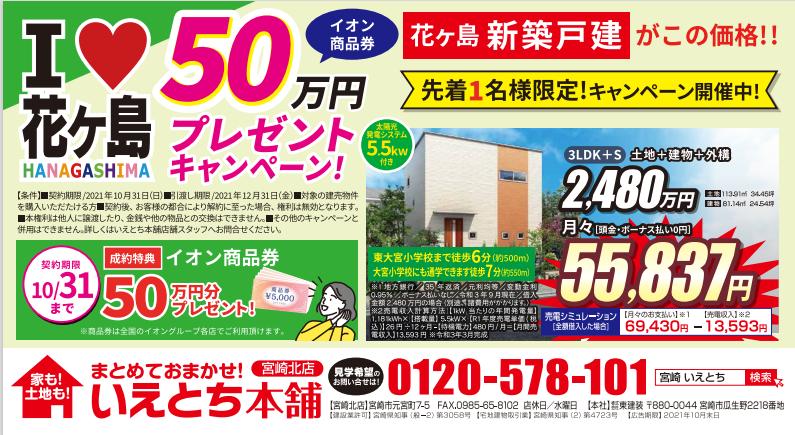 【I♥HANAGASHIMA】期間限定特別キャンペーン!