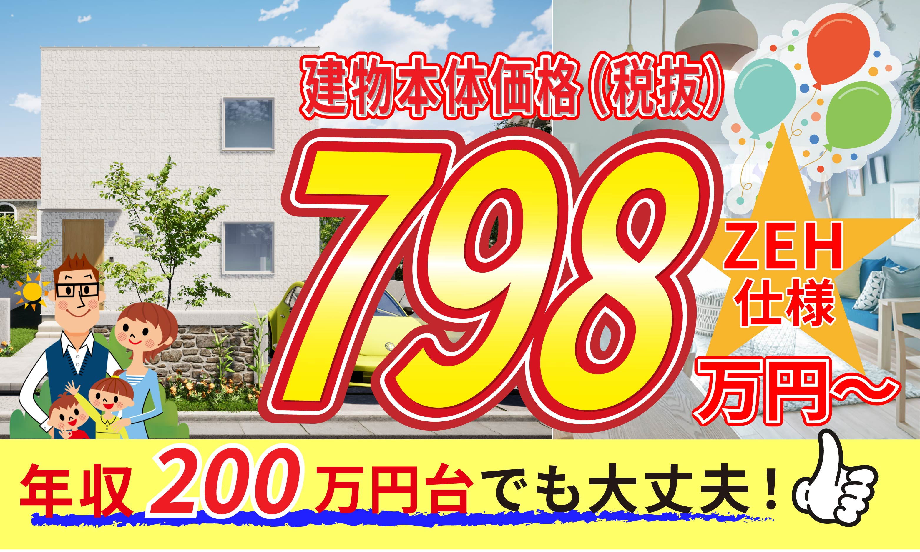 798万円から家が持てる!豊かなライフスタイルを家づくりから