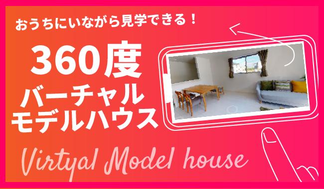 【高知いえとち本舗】お家で見学!360度バーチャルモデルハウス!