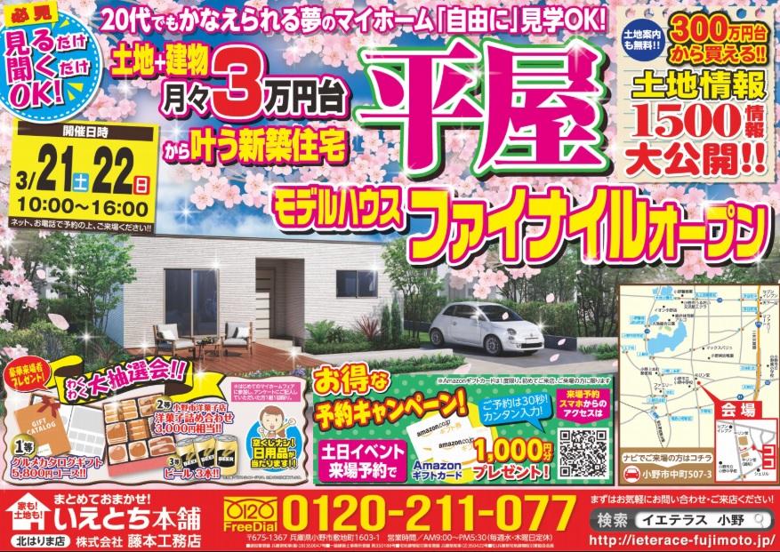 小野市中町 平屋モデルハウスファイナルオープン