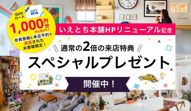 【期間限定】HP商品コンテンツ追加記念!会員登録&WEB来店予約からのご来店で特典2倍キャンペーン