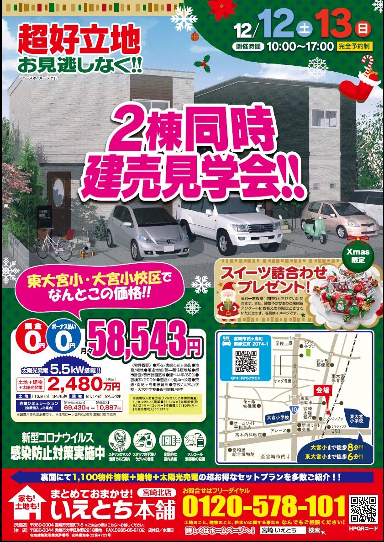 ☆完全予約制☆花ヶ島モデル2棟同時販売会開始!