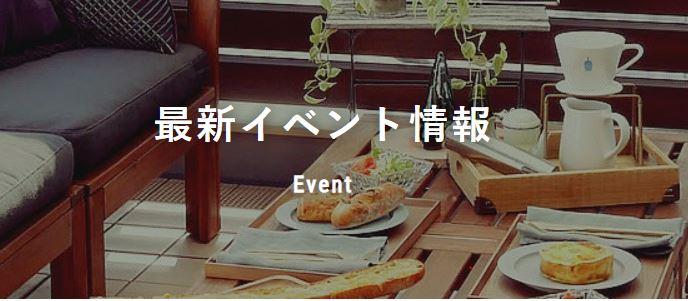 イベント開催のお知らせ