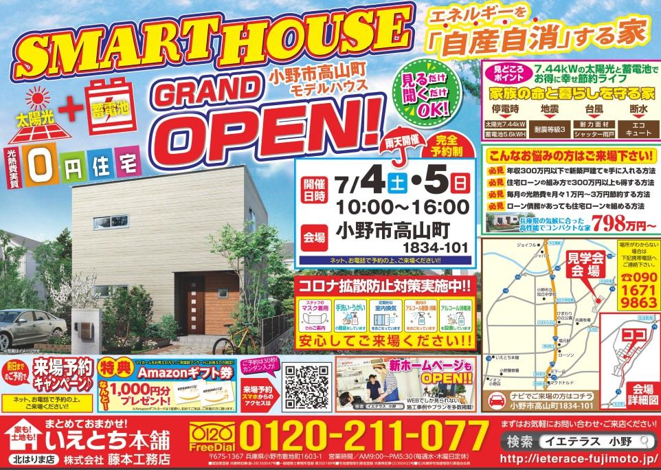 【小野市高山町】蓄電池と太陽光パネル搭載!スマートハウス見学会