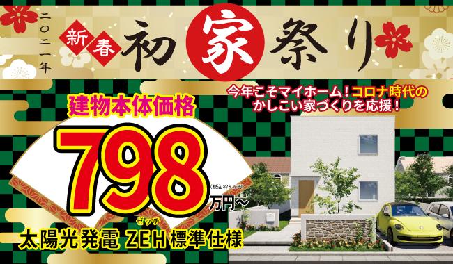 【大阪いえとち本舗】新春!初家祭り♪今年こそ脱・賃貸!おうち探し相談会開催です!