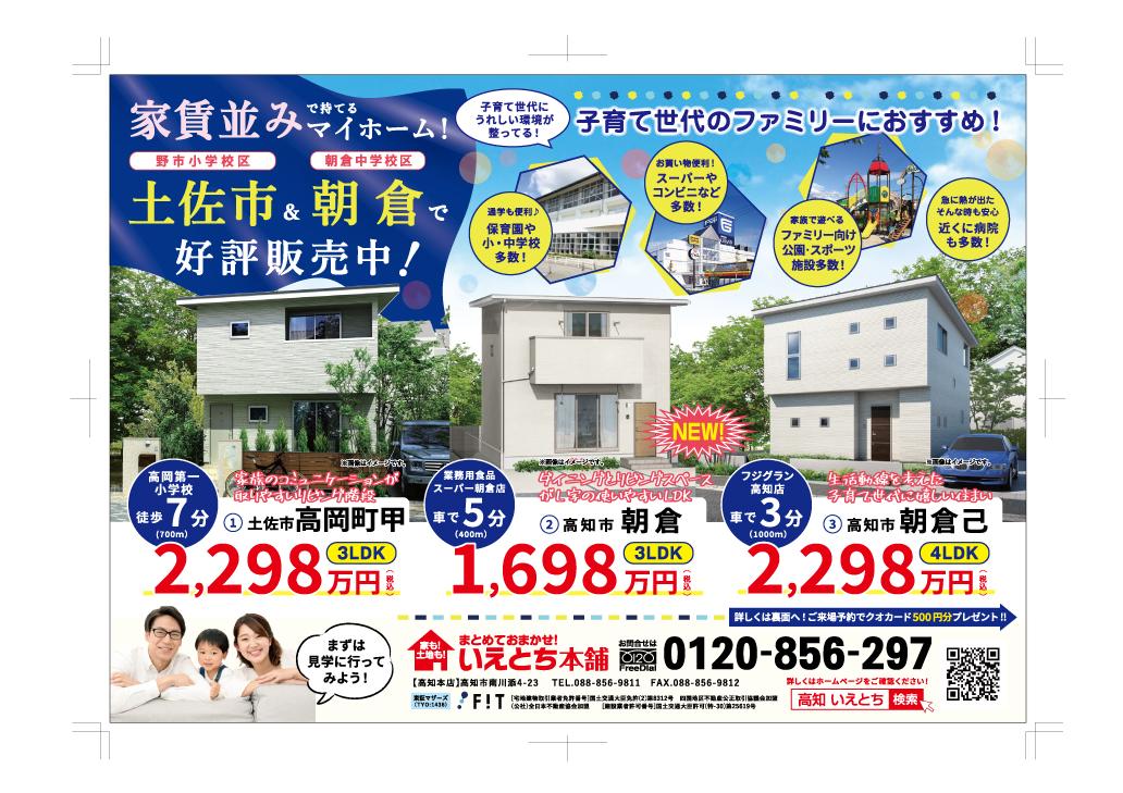 【高知いえとち本舗】家賃並みで持てる1000万円台からのマイホームがずらり!内覧予約受付中♪