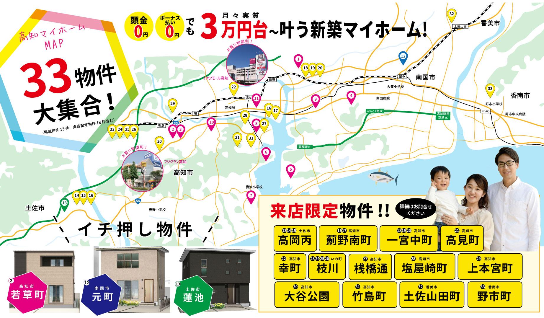 【新着】高知県内分譲住宅マップ!