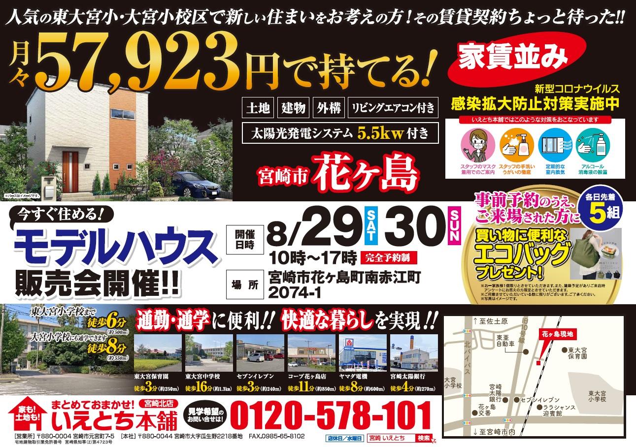 花ヶ島モデルハウス販売会開催!!