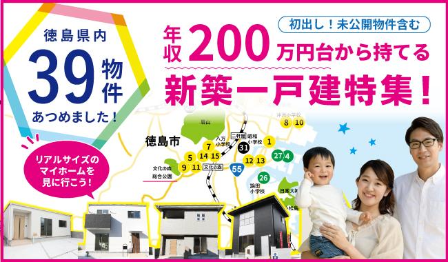 【徳島いえとち本舗】月々2万円台から!家賃並みで持てるマイホームの情報がずらり!内覧予約受付中です♪