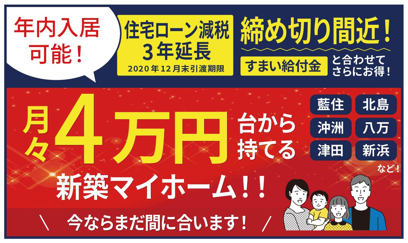 【徳島いえとち本舗】お得に買うならお急ぎください!「住宅ローン減税」が使える年内入居が間に合う物件あり!マイホームの夢相談フェア開催中!