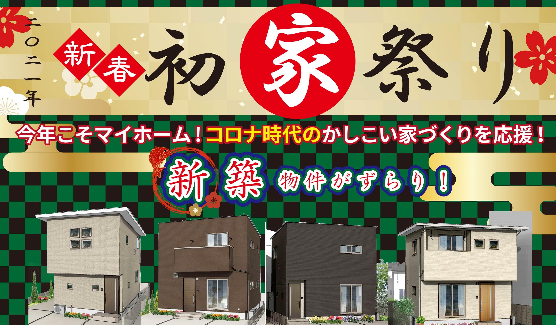 【高知いえとち本舗】新春!初家祭り♪新年度の4月に間に合う物件多数あり!