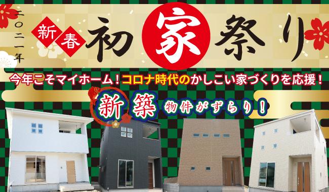 【徳島いえとち本舗】新春!初家祭り♪新年度の4月から新居に住める物件多数!