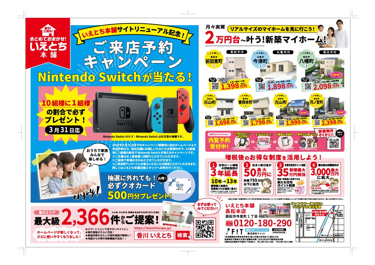 【香川いえとち本舗】Nintendo Switchが当たる!ご来店予約キャンペーン実施中!