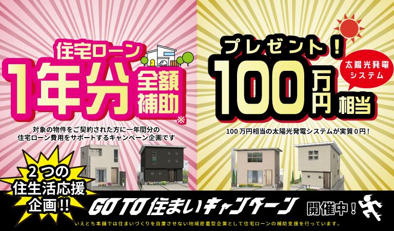 【高知いえとち本舗】住宅ローン1年間全額補助します★住まいづくりを自粛させないキャンペーン実施中!