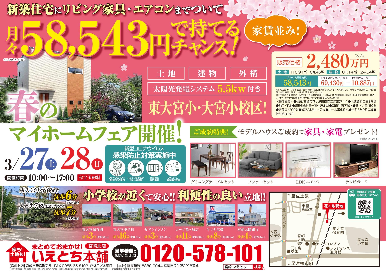 春のマイホームフェア開催!(完全予約制)