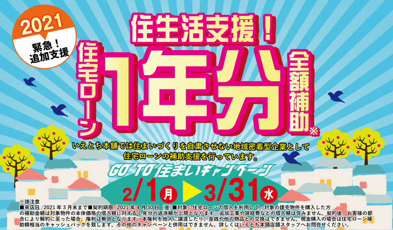 【徳島いえとち本舗】住生活支援!住宅ローン1年全額補助!※