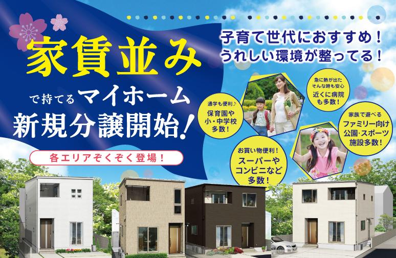 【徳島いえとち本舗】ぞくぞく!新築分譲開始物件特集!