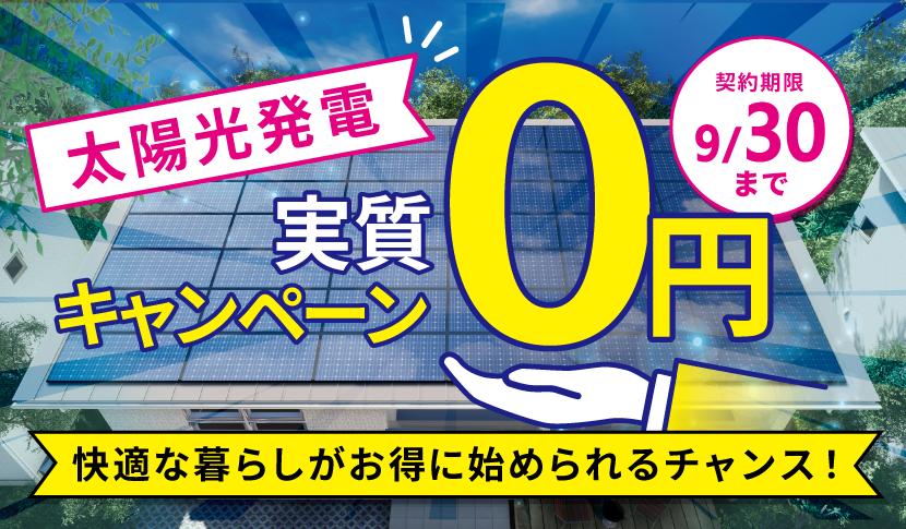 【徳島いえとち本舗】太陽光発電 実質0円キャンペーン実施中♪快適な暮らしがお得に始められるチャンス!