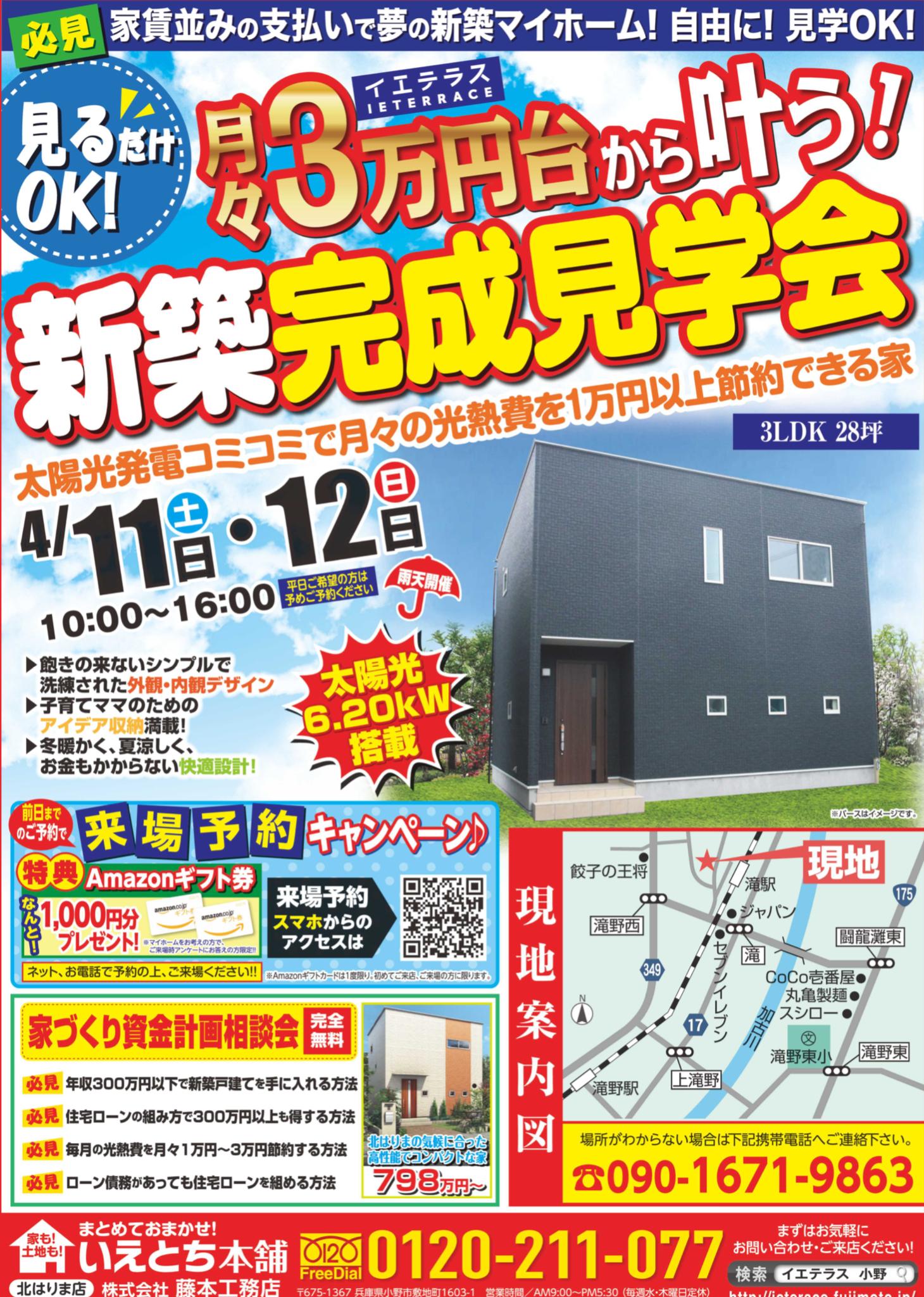 【加東市上滝野】月々3万円台から叶う!新築完成見学会