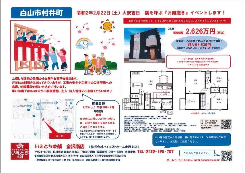 2月22日(土) 「お餅撒き」イベント開催!
