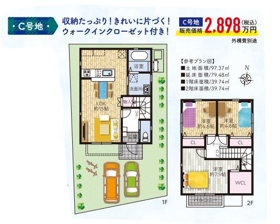 【C号地】土地97.37㎡、2階建て3LDK延床79.48㎡にて販売予定!
