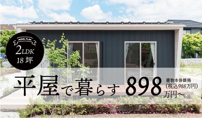 【香川いえとち本舗】平屋で暮らそう!太陽光付き2LDK18坪 平屋プラン(988万円)のご紹介