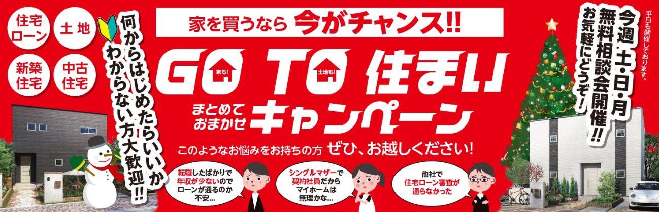 「GOTO住まいキャンペーン☆彡」