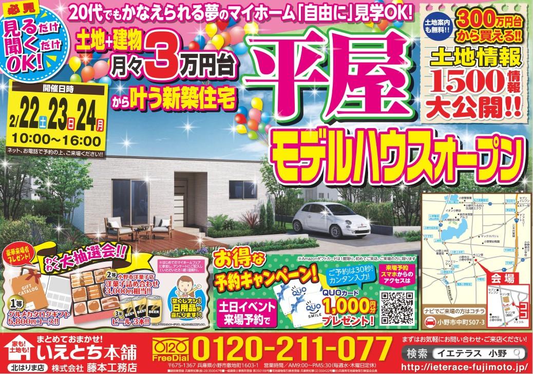 平屋モデルハウスオープン