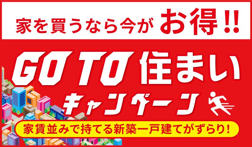 【徳島いえとち本舗】Go To住まいキャンペーン!家を買うなら今がお得‼家賃並みで持てる新築一戸建てがずらり!