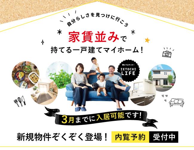 【香川いえとち本舗】3月までに入居可能です♪月々実質3万円台から持てる一戸建て特集