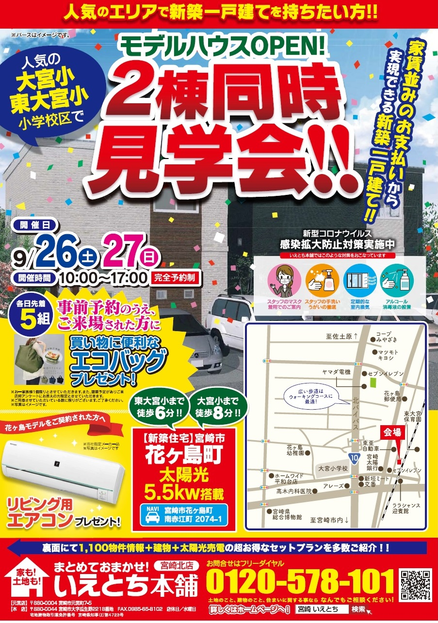 花ヶ島モデルハウス2棟同時見学会開催!!