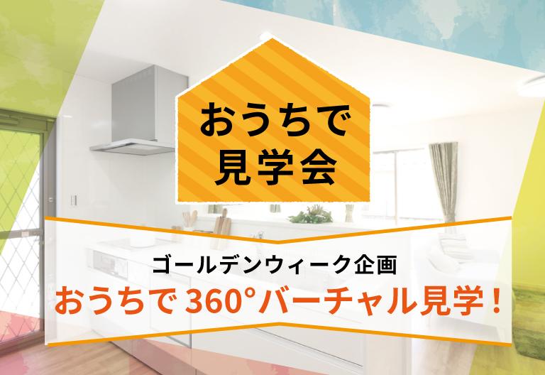 【徳島いえとち本舗】ゴールデンウィーク企画!おうちで360°バーチャル見学会!