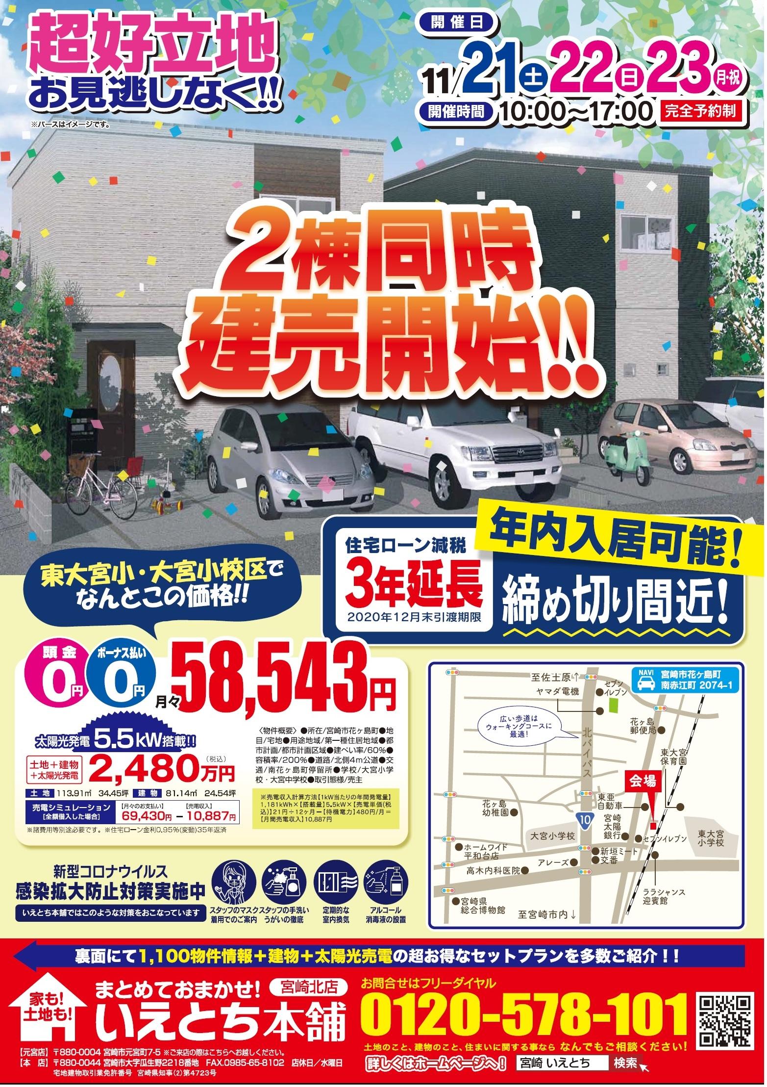 超好立地!花ヶ島モデルハウス2棟同時建売開始!