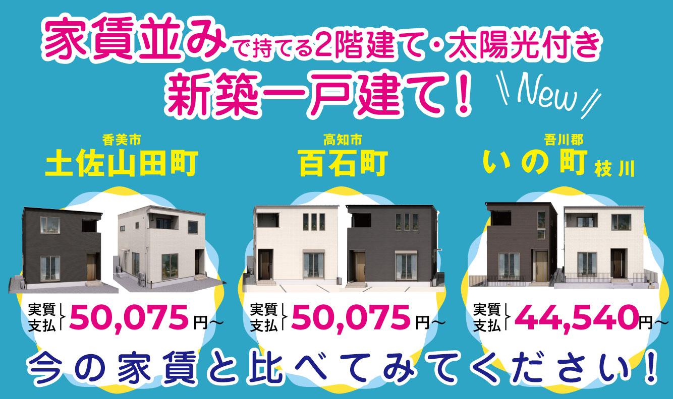 【新規分譲開始!】家賃並みで持てる新築一戸建て!太陽光付きで実質4万円台~!