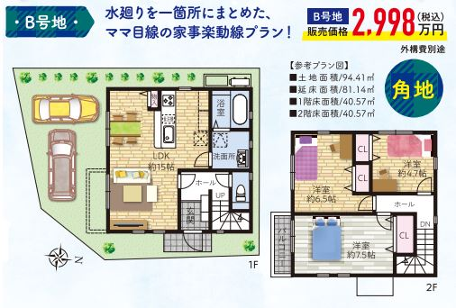 【B号地】土地94.41㎡、2階建て3LDK延床81.14㎡にて販売予定!