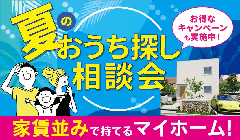 【香川いえとち本舗】今年こそ脱・賃貸!住まいづくりの情報満載♪おうち探し相談会開催です!
